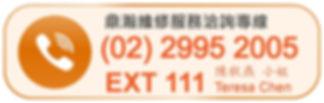 鼎瀚維修服務洽詢專線 (02) 2898-5267