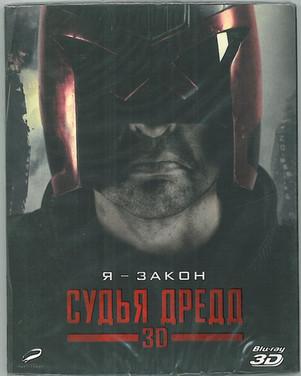 Dredd 2012 Blu-Ray Slipcase Russian