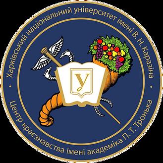 Эмблема_Центра_краеведения_ХНУ_имени_В._