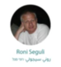 roni-02.jpg