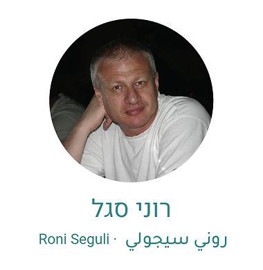 roni-03.jpg