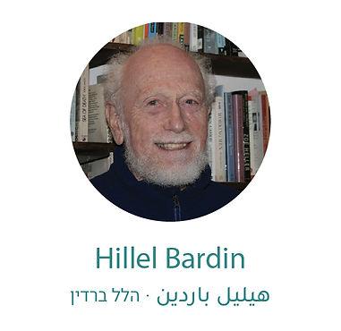 hillel 03-01.jpg