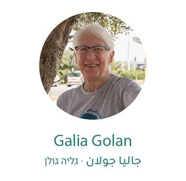 galia golan-01.jpg