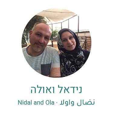nidal and ola-03.jpg
