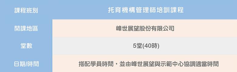 開課資訊-02.png