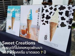 Sweet Creations แบรนด์ที่ไม่เคยหยุดพัฒนา รสชาติไอศครีม มาตลอด 7 ปี