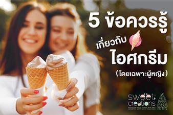 5 ข้อควรรู้เกี่ยวกับไอศกรีม (โดยเฉพาะผู้หญิง)