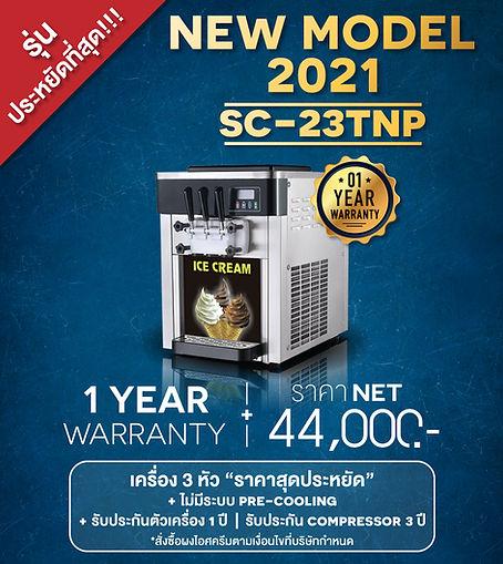 NEW-SC-23TBA_2.jpg