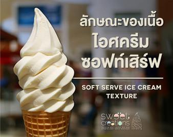 ลักษณะของเนื้อไอศครีม Soft Serve