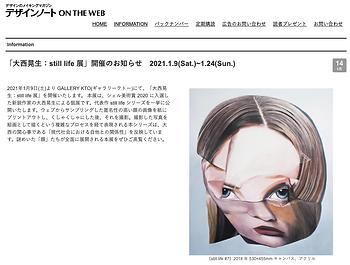 onishi_design.png