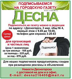 Газета авоська десногорск объявления работа дать объявление уфе