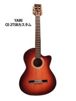 YAIRI CE-2TSBカスタム