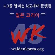 MZ-walden_logo.jpeg