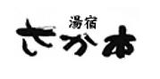 sakamoto-logo.png