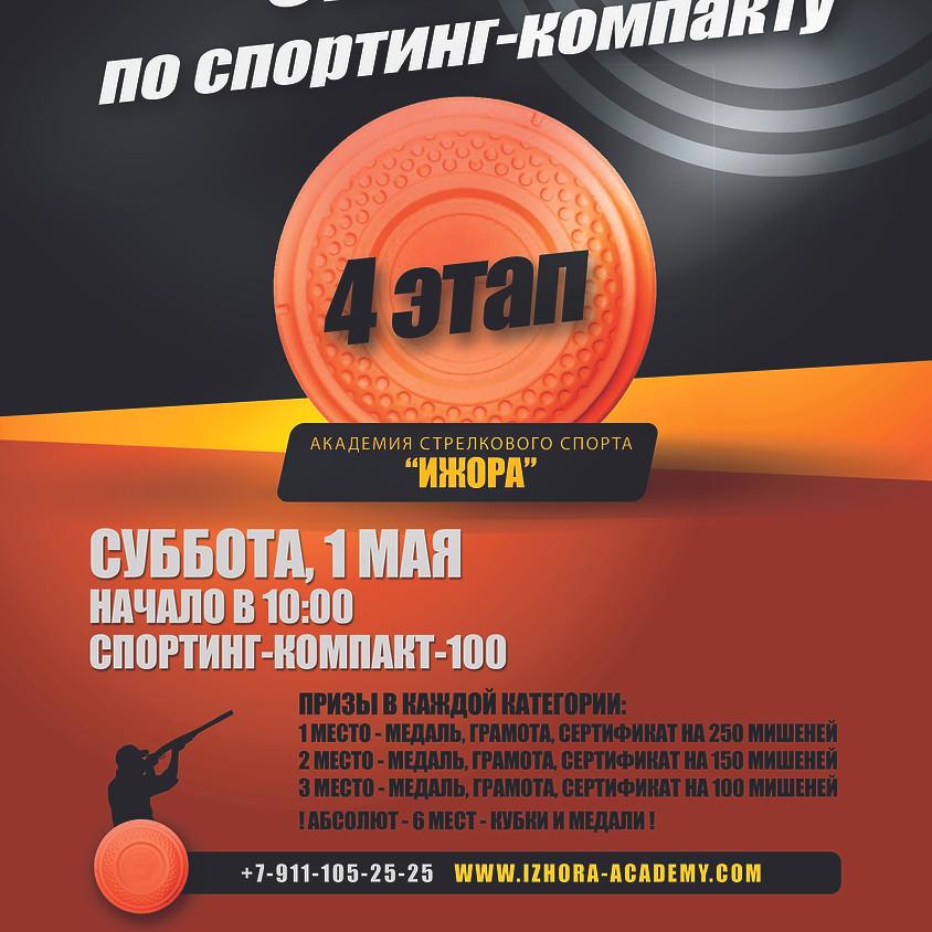 4 этап Кубка Ленинградской области 2021