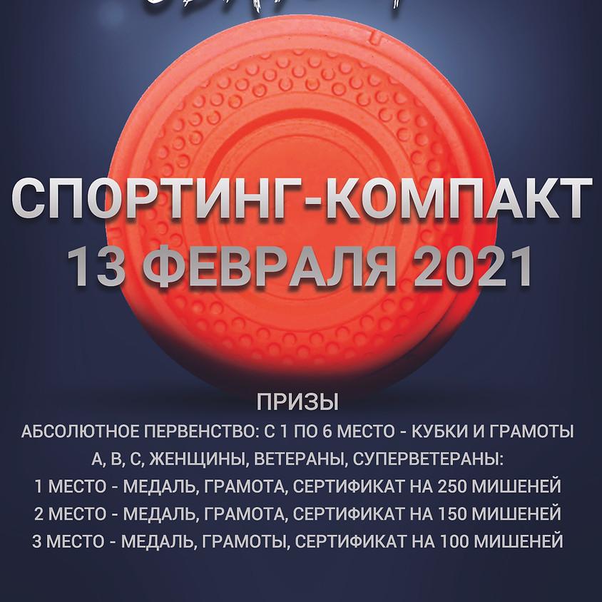 2 этап Кубка Ленинградской области 2021
