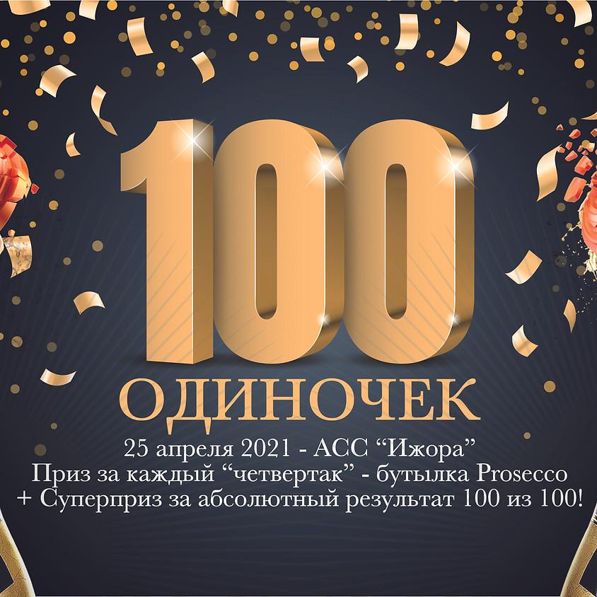 100 одиночек