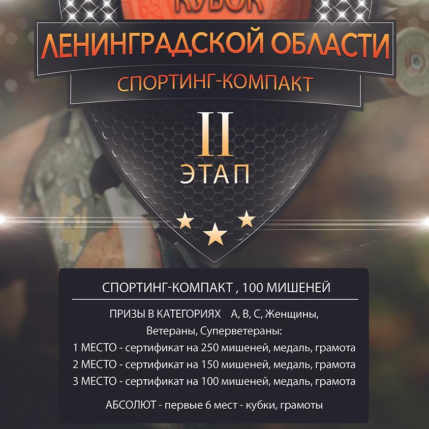 2 этап Кубка Ленинградской области 2020