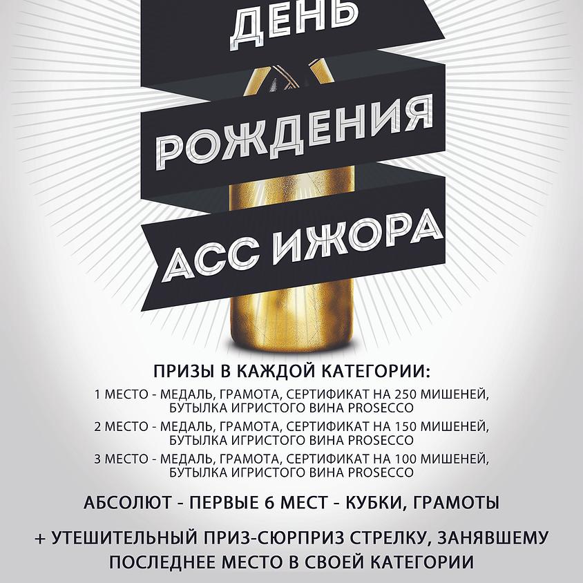 """ДЕНЬ РОЖДЕНИЯ АКАДЕМИИ СТРЕЛКОВОГО СПОРТА """"ИЖОРА"""" 2020"""