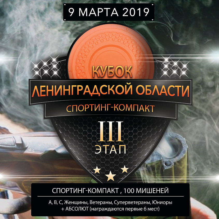 3 этап Кубка Ленинградской области 2019
