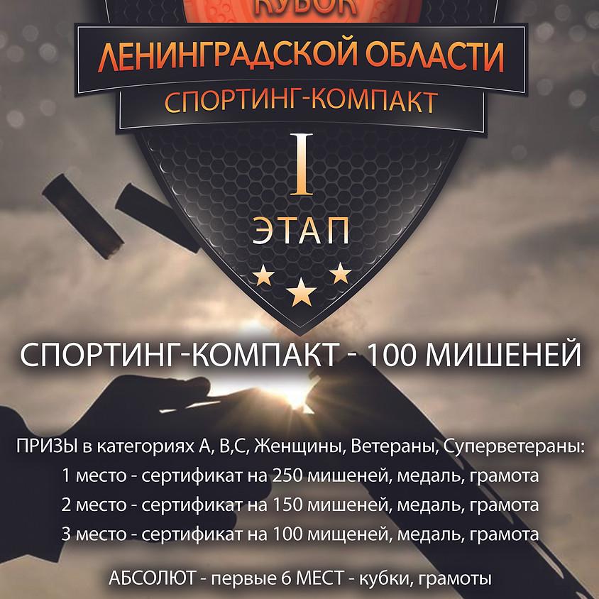 1 этап Кубка Ленинградской области 2020