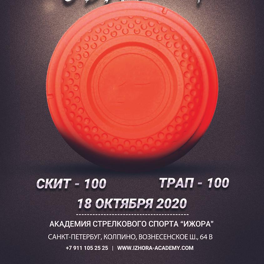 ЧЕМПИОНАТ ЛЕНИНГРАДСКОЙ ОБЛАСТИ 2020 - Скит Трап
