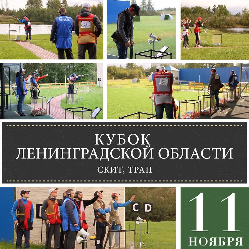 Финал Кубка Ленинградской области по стендовой стрельбе 2018