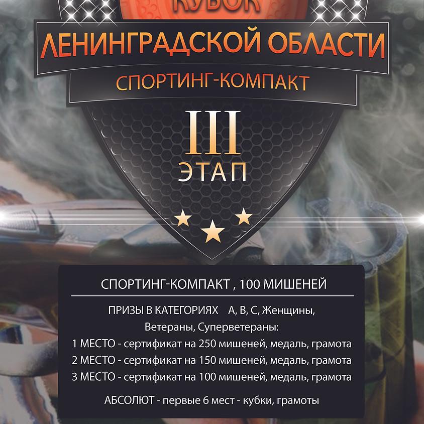 3 этап Кубка Ленинградской области 2020