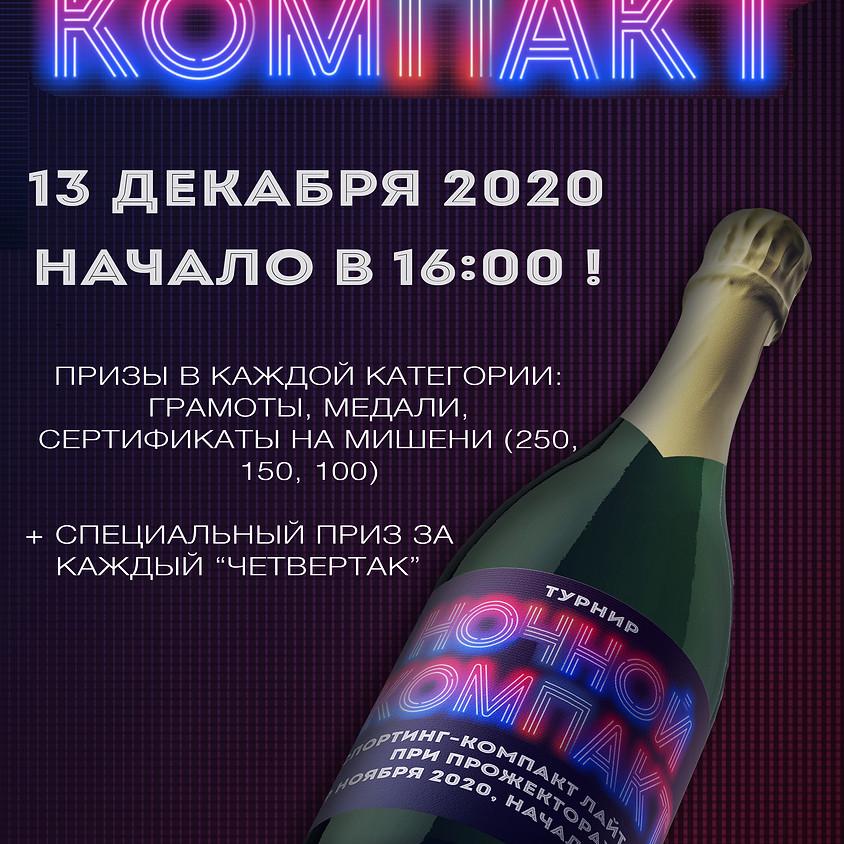 НОЧНОЙ КОМПАКТ 2020