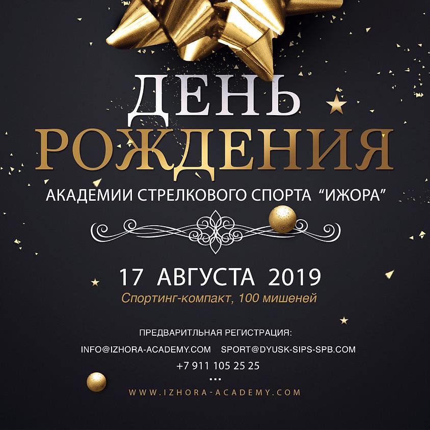 """День Рождения Академии стрелкового спорта """"Ижора"""" 2019"""