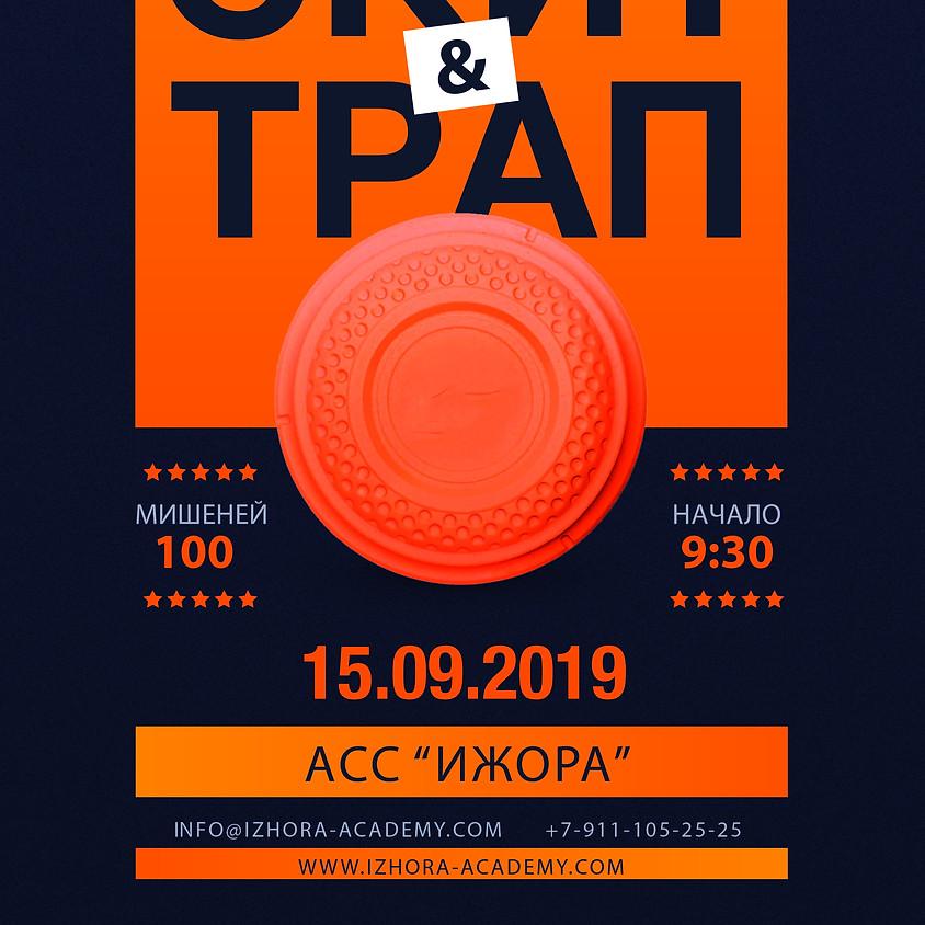 3 этап Кубка Ленинградской области по стендовой стрельбе 2019