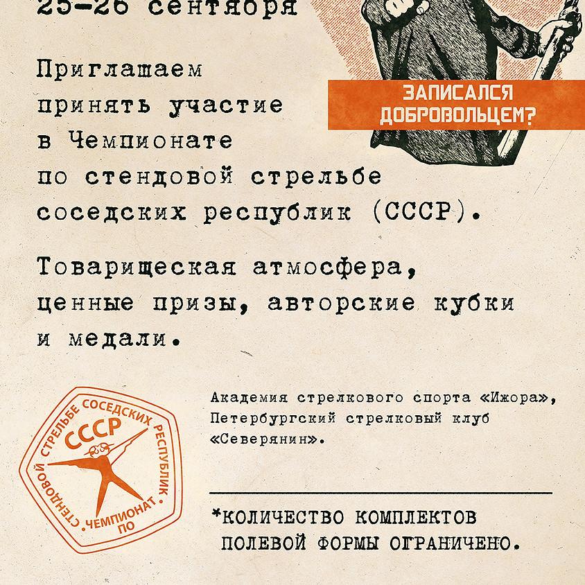 Чемпионат СССР