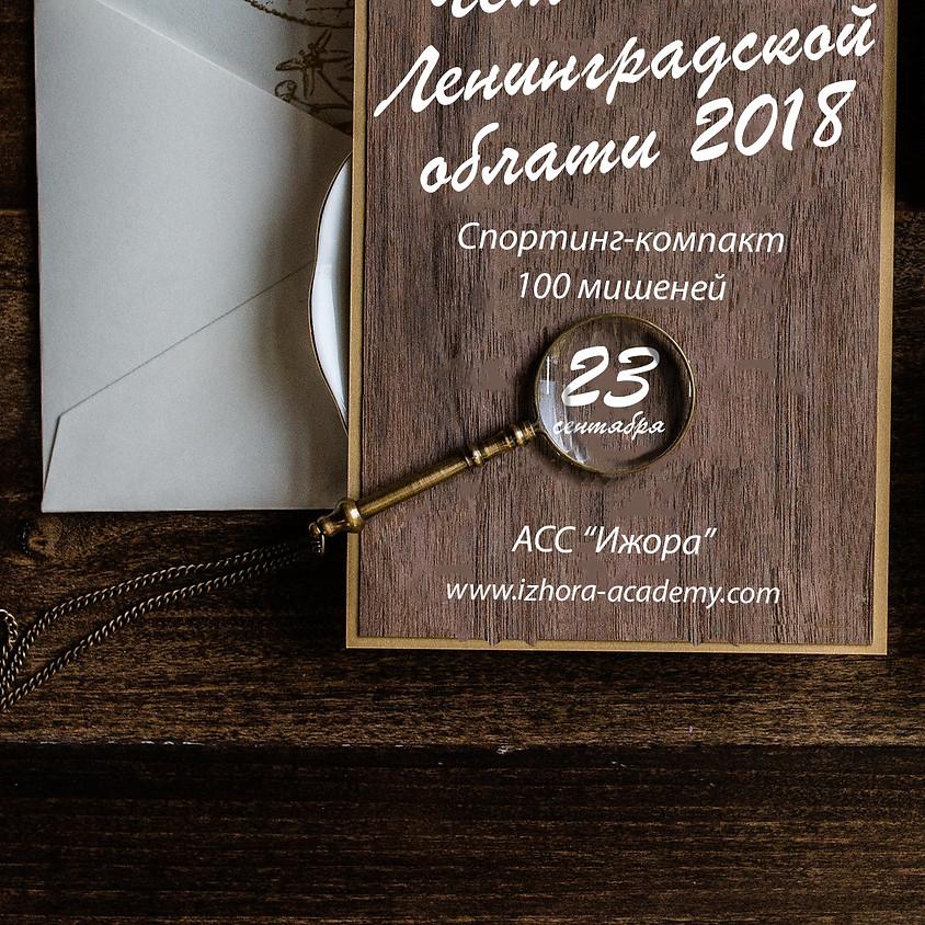 Открытый чемпионат Ленинградской области 2018