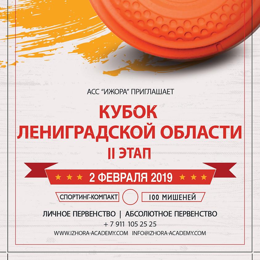 2 этап Кубка Ленинградской области 2019