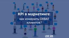KPI маркетинга:  как измерить охват клиентов?