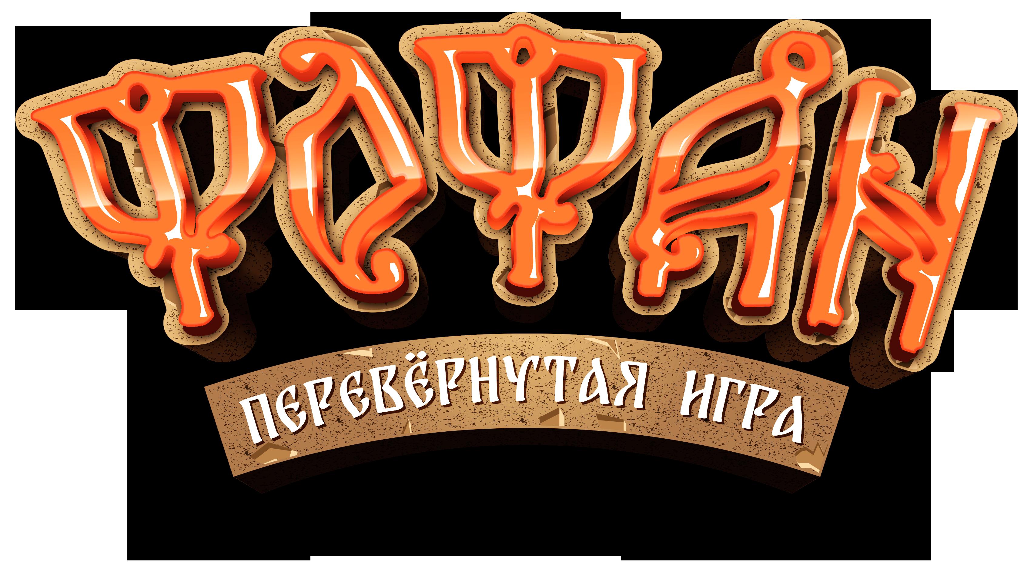 ФОФАН-ИГРОТЕКА