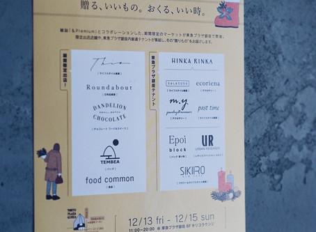 【イベント出店情報】&Plaza Market 出展