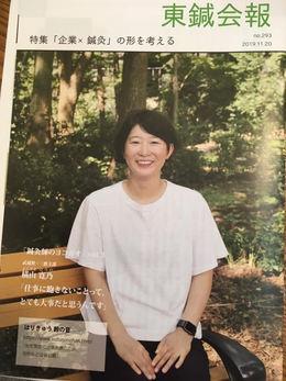 2019年鍼灸師会の会報表紙になりました。