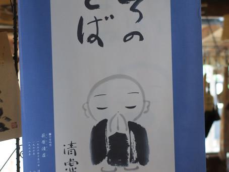 萩原先生の良心くんカレンダーも入荷