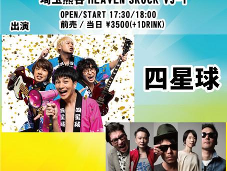 2020年最初のライブ!決定!!