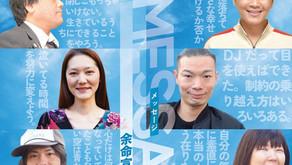 東京グラフィティに岡本洋平インタビュー掲載!