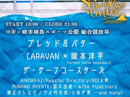 湘南ロックンロールセンターAGAIN2019 〜50年目の夏〜岡本洋平出演決定!