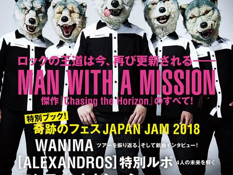 ROCKIN'ON JAPAN 2018年7月号に岡本インタビュー掲載!