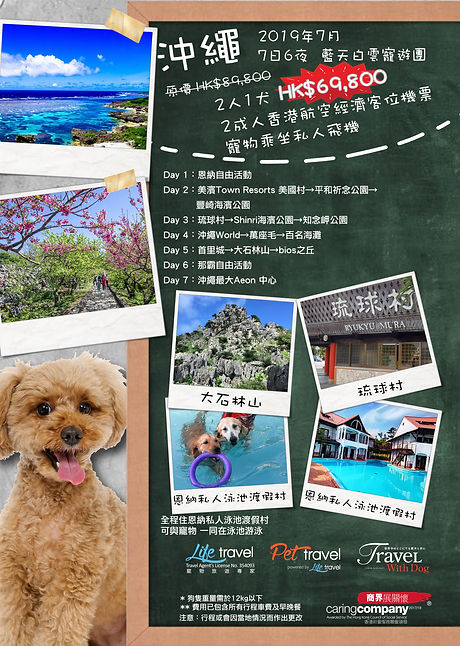 new7月沖繩for sale.jpg