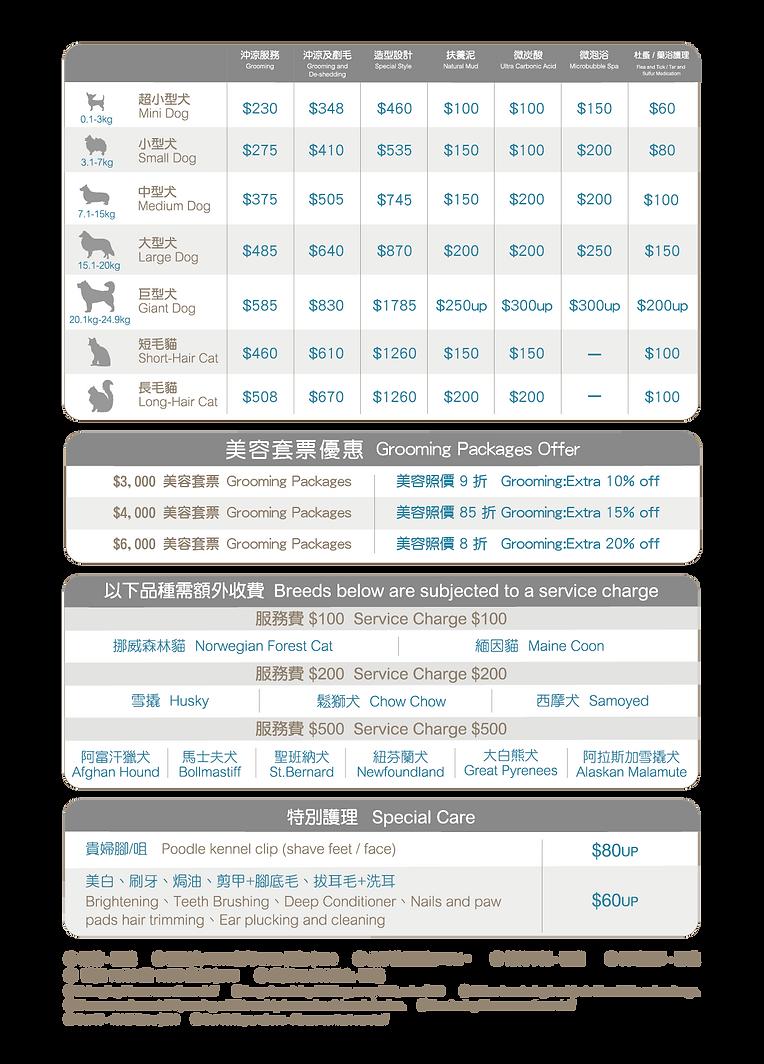 美容傳單 A+ Pet Store-02.png