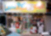 元朗分店(安寧路)門口