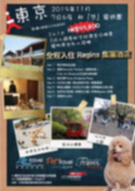 11月東京for sale.jpg