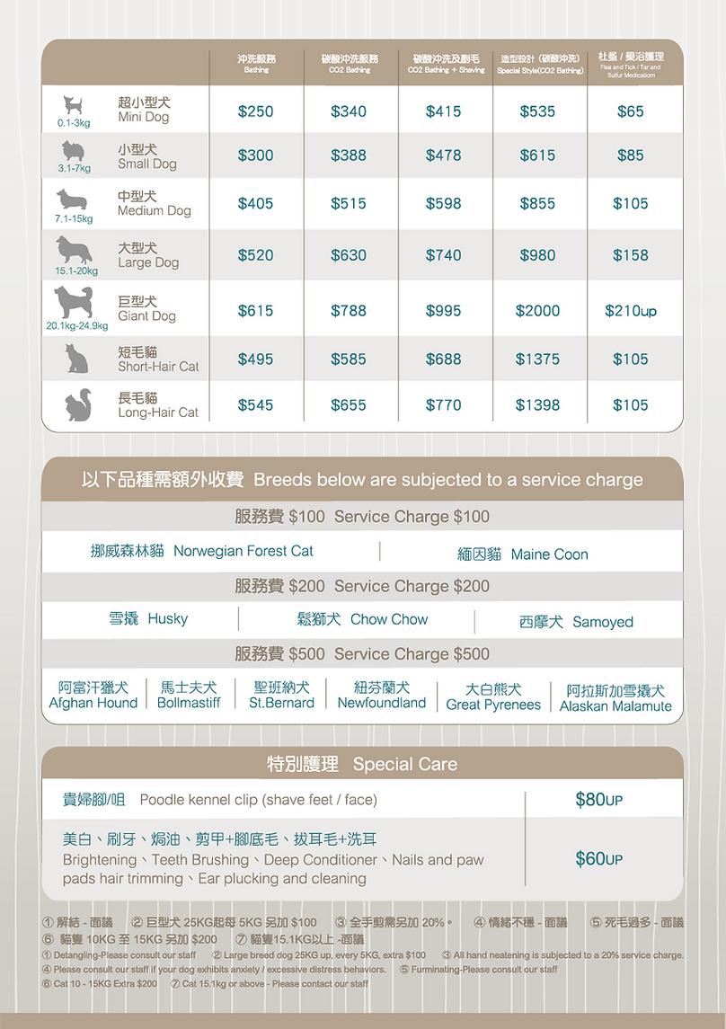 美容傳單 PET SALON_1-2-2020-02.png