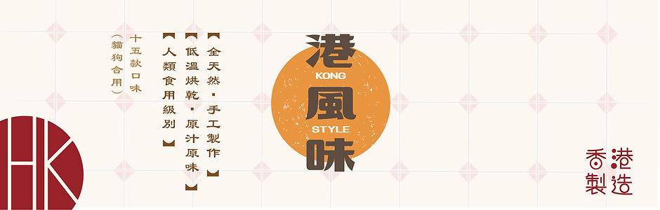 kong style wix-02.jpg