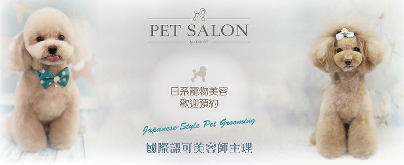 WIX-美容-PET-SALON.jpg